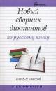 Новый сборник диктантов по русскому языку 8-9 кл